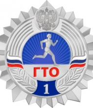 Значки ГТО (2014) - Серебрянный значок - ступень 1